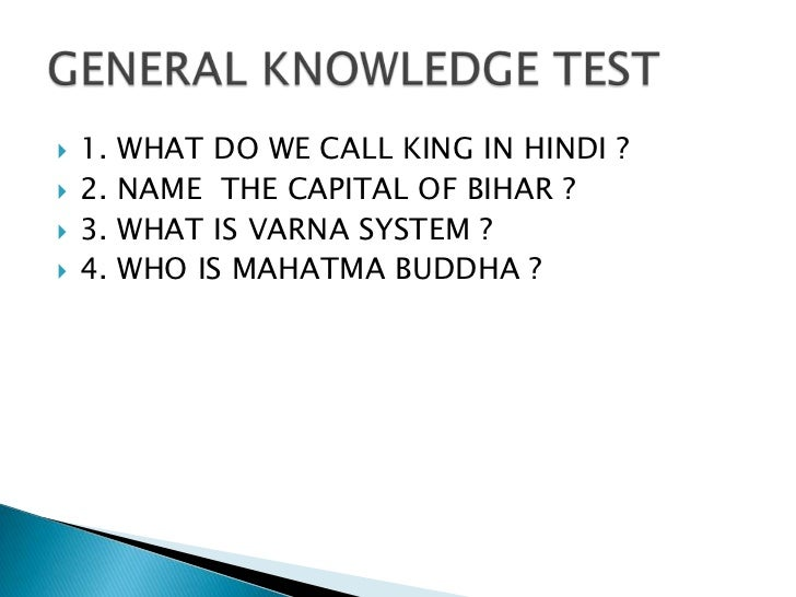essays + general knowledge test