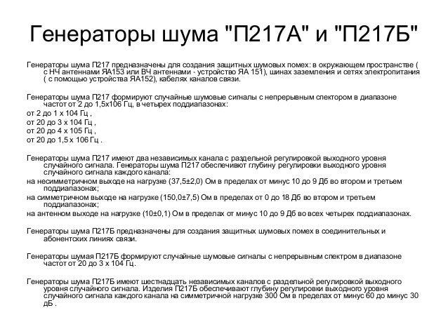 """Генераторы шума """"П217А"""" и """""""