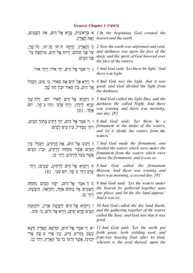 GENESIS - HEBREW/ ENGLISH