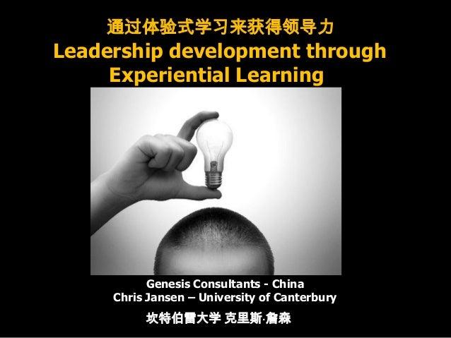 通过体验式学习来获得领导力Leadership development through     Experiential Learning           Genesis Consultants - China     Chris Jans...