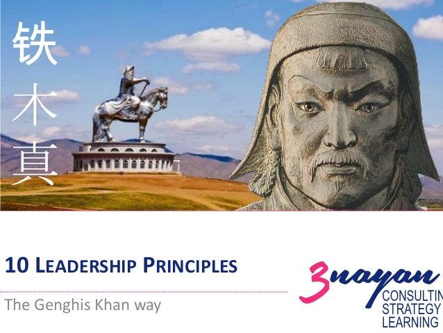 铁 木 真 10 LEADERSHIP PRINCIPLES The Genghis Khan way