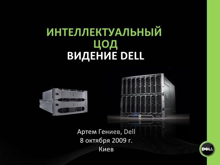ИНТЕЛЛЕКТУАЛЬНЫЙ  ЦОД ВИДЕНИЕ  DELL Артем Гениев,  Dell 8 октября 2009 г. Киев