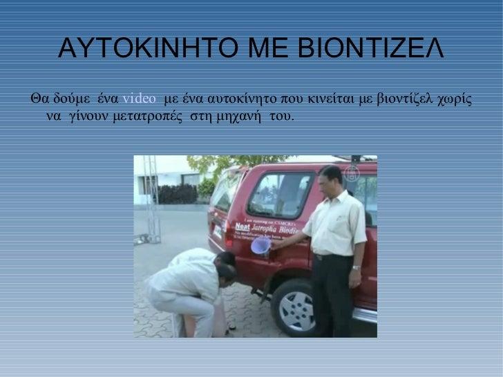ΑΥΤΟΚΙΝΗΤΟ ΜΕ ΒΙΟΝΤΙΖΕΛ <ul><li>Θα δούμε  ένα  video   με ένα αυτοκίνητο που κινείται με βιοντίζελ χωρίς  να  γίνουν μετατ...