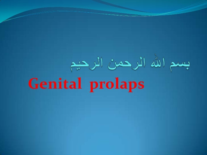 بسم الله الرحمن الرحيم<br />    Genital  prolaps<br />