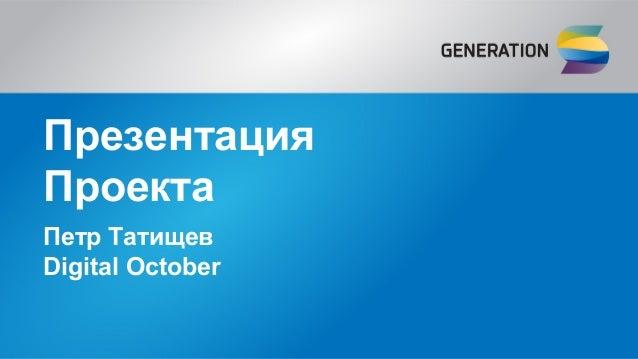 Презентация Проекта Петр Татищев Digital October