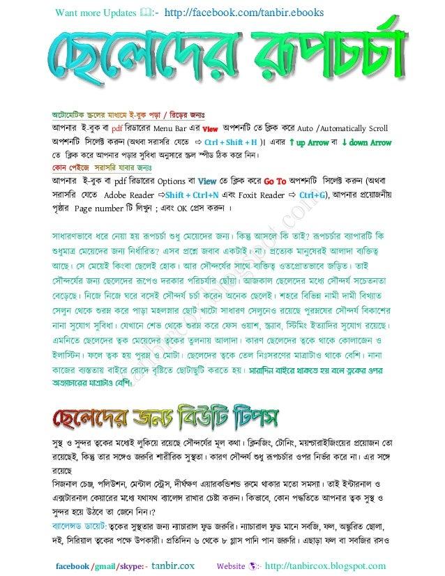 Want more Updates   http://facebook.com/tanbir.ebooks  আপনার ই−বুক বা pdf ররডাররর Menu Bar এর View অপশনরি তে রিক করর Auto...