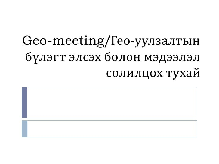 Geo meeting group
