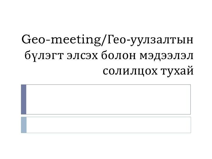 Geo meeting group