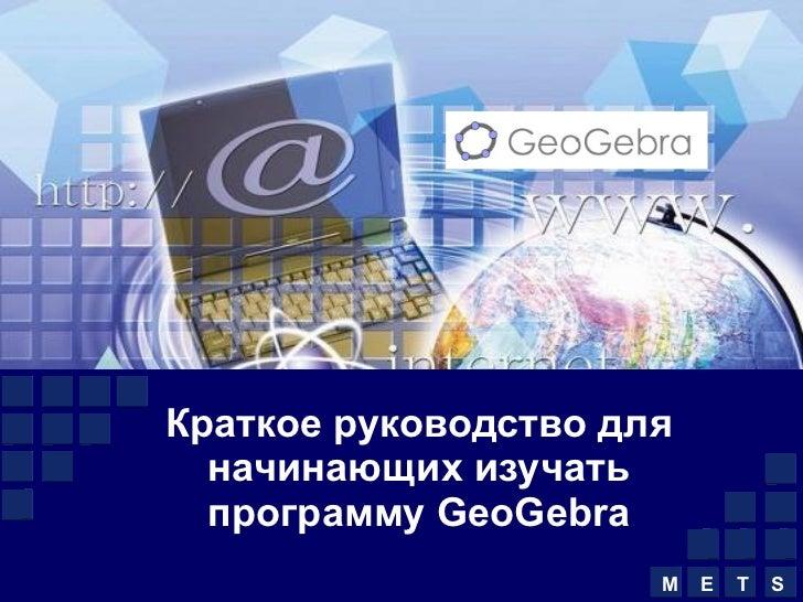Geogebra руководство пользователя на русском скачать - фото 9