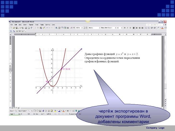 Geogebra руководство пользователя на русском скачать - фото 2