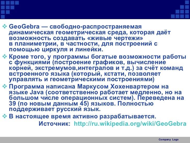 Geogebra руководство пользователя на русском скачать - фото 4