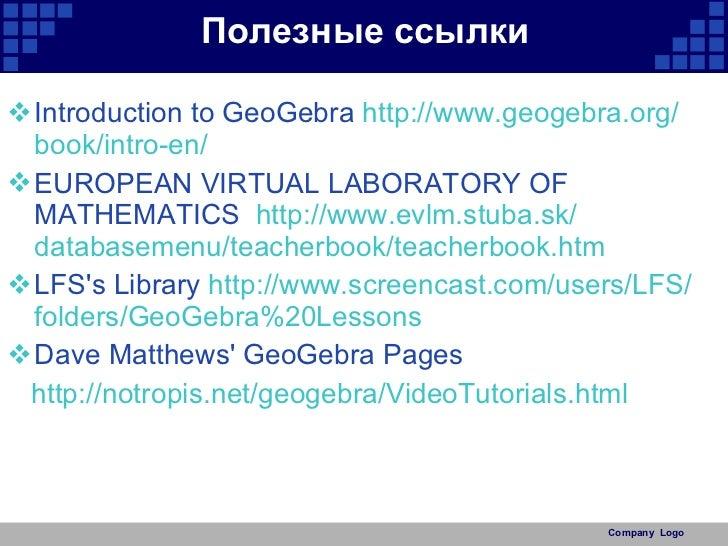 Geogebra руководство пользователя на русском скачать - фото 5