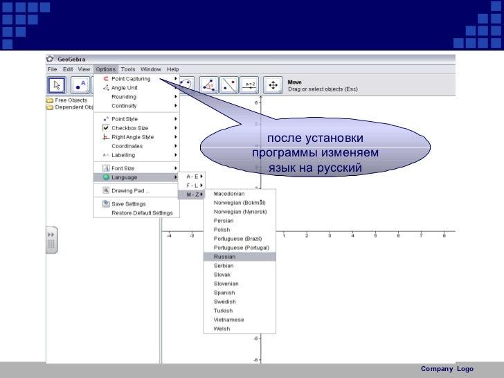 Geogebra руководство пользователя на русском скачать img-1