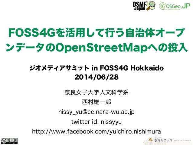 奈良女子大学人文科学系 西村雄一郎 nissy_yu@cc.nara-wu.ac.jp twitter id: nissyyu http://www.facebook.com/yuichiro.nishimura FOSS4Gを活用して行う自治...