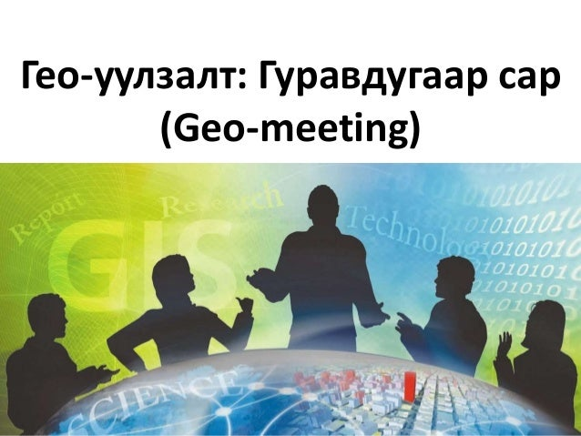 Geomeeting march14