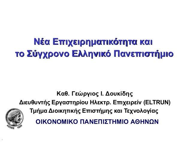 1 Καθ. Γ. Δουκίδης, ELTRUN / ΟΠΑΠαν. Πειραιά, 21/05/2013OIKONOMIKO ΠΑΝΕΠΙΣΤΗΜΙΟ ΑΘΗΝΩΝΝέα Επιχειρηματικότητα καιΝέα Επιχει...