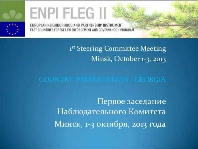 1st Steering Committee Meeting Minsk, October 1-3, 2013 COUNTRY PRESENTATION - GEORGIA  Первое заседание Наблюдательного К...