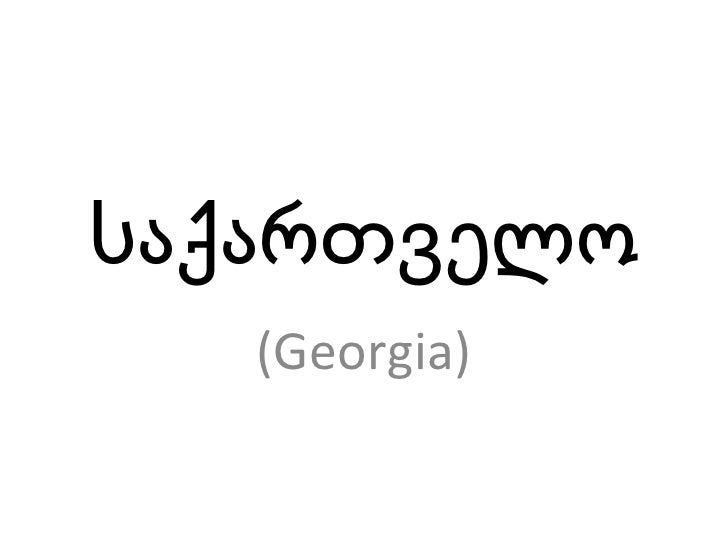 Georgia Slide Show By Pegi