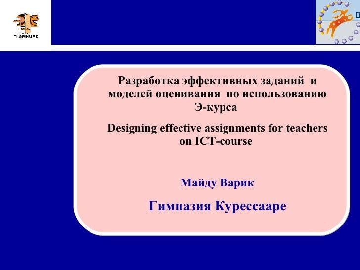 Разработка эффективных заданий   и моделей оценивания   по использованию  Э -курс а   Designing effective assignments for ...