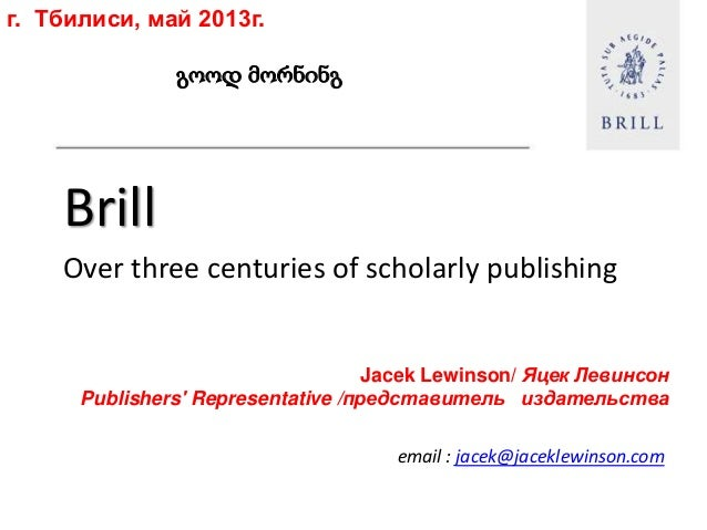 BrillOver three centuries of scholarly publishingJacek Lewinson/ Яцек ЛевинсонPublishers Representative /представитель изд...