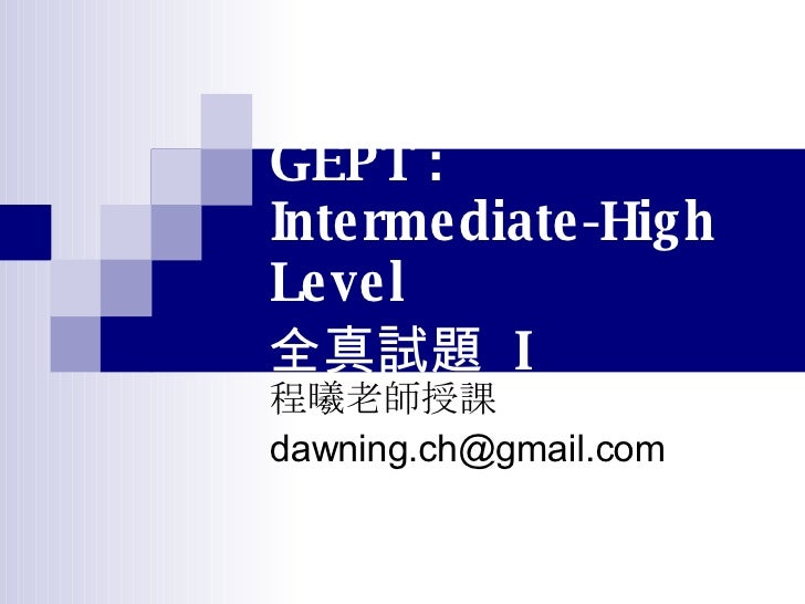 Gept中高全真1