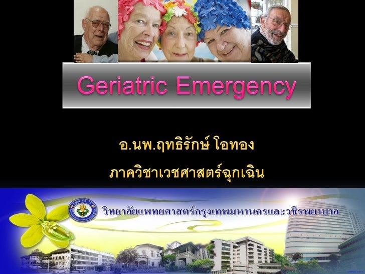 TAEM11: Geriatric Emergency