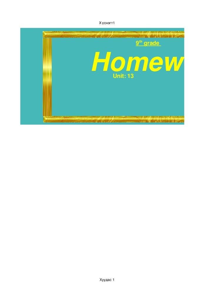 Хүснэгт1                   th                  9gradeHomework       Unit:13                               Хуудас1