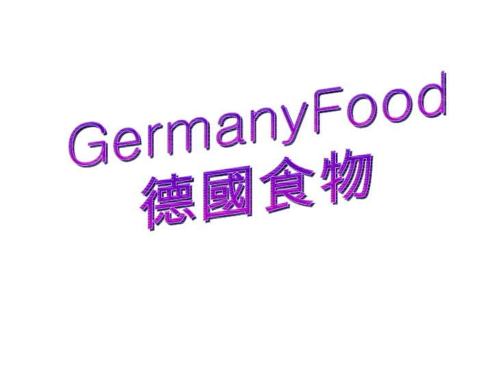 GermanyFood 德國食物