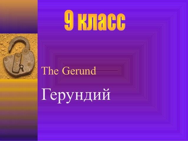 The GerundГерундий