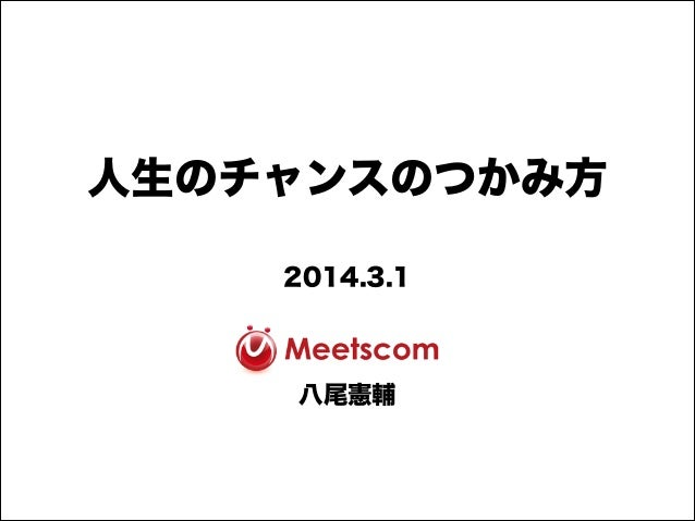 人生のチャンスのつかみ方 2014.3.1  八尾憲輔