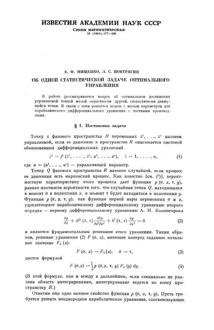ИЗВЕСТИЯ АКАДЕМИИ НАУК СССР                        Серия математическая:                                25 (1961), 477—498...