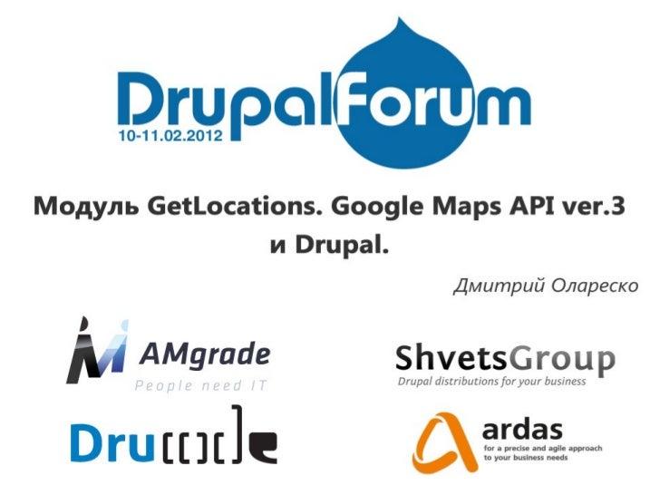 Модуль GetLocations. Google Maps API ver.3 и Drupal.