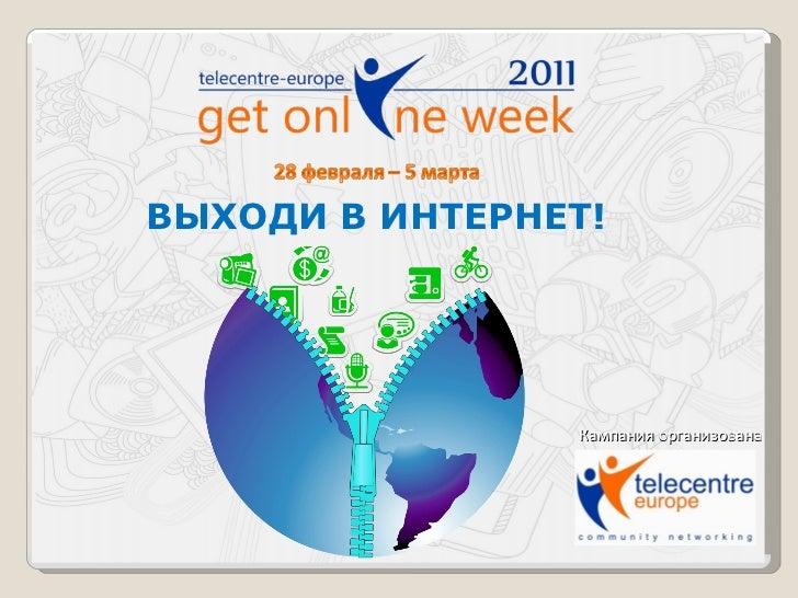 Кампания организована ВЫХОДИ В ИНТЕРНЕТ!