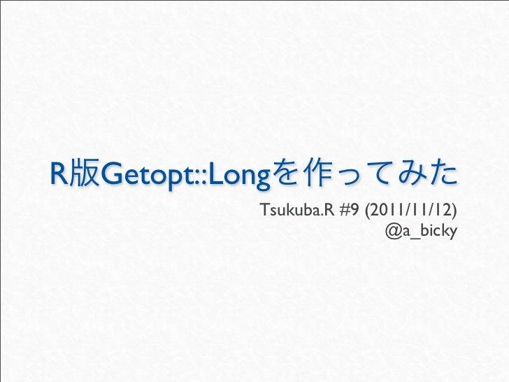 R   Getopt::Long               Tsukuba.R #9 (2011/11/12)                               @a_bicky