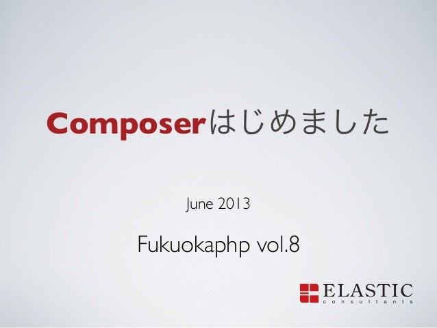 Composerはじめました June 2013 Fukuokaphp vol.8