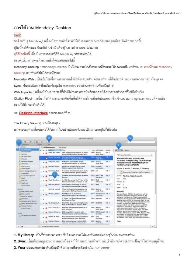 Getting started with mendeley Thai manual