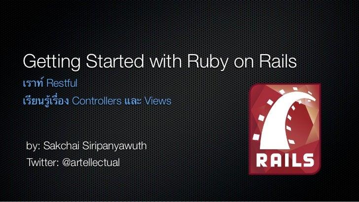 Getting Started with Ruby on Railsเราท์ Restfulเรียนรู้เรื่อง Controllers และ Viewsby: Sakchai SiripanyawuthTwitter: @arte...