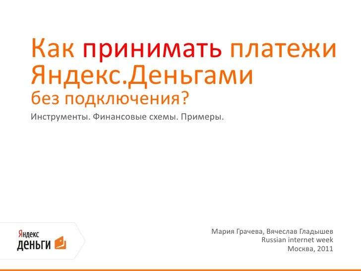платежи Яндекс.Деньгами