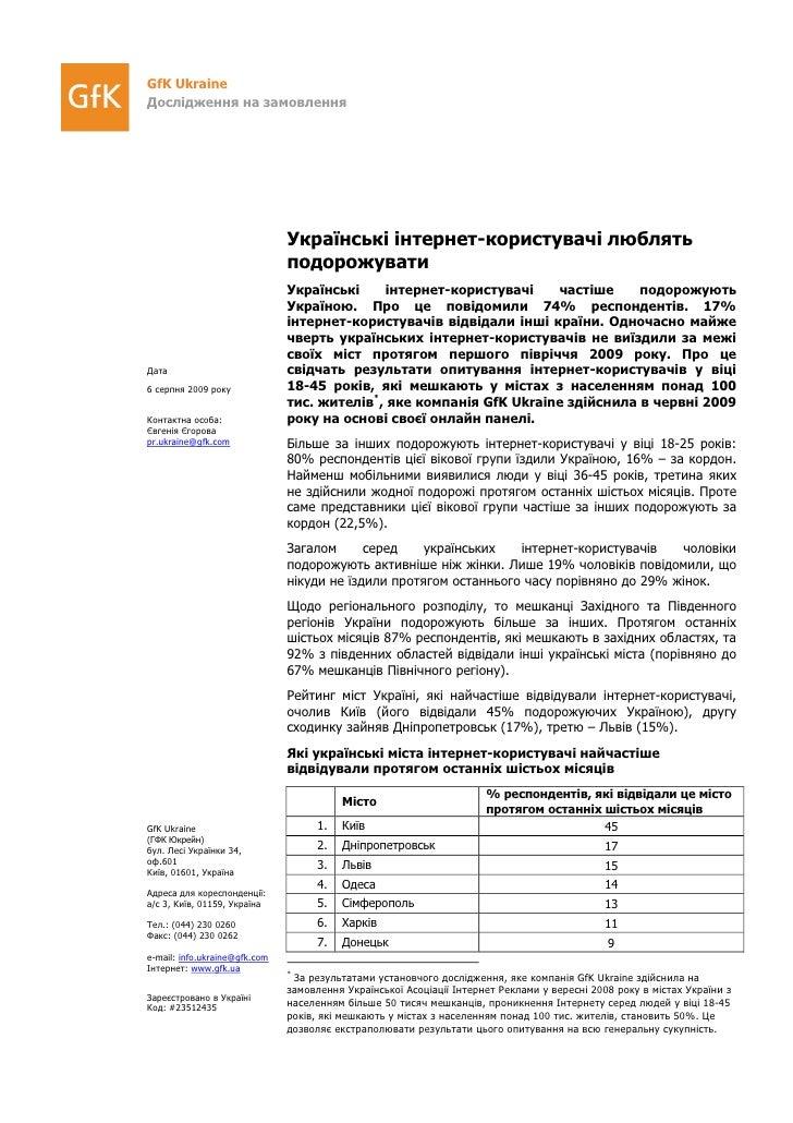 GfK Ukraine Дослідження на замовлення                                    Українські інтернет-користувачі люблять          ...