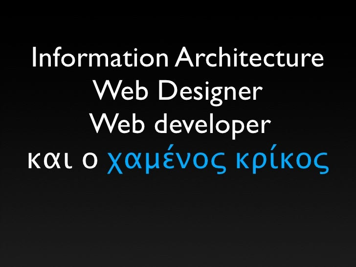 Information Architecture   Web Designer   Web developer  και ο χαμένος κρίκος