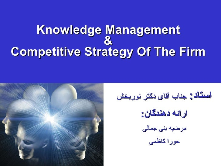 Knowledge Management &Competitive Strategy Of The Firm