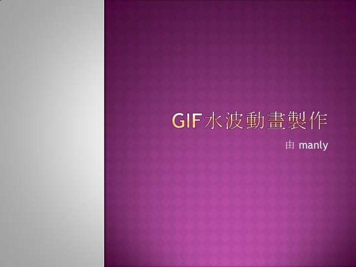 gif水波動畫製作<br />由 manly<br />