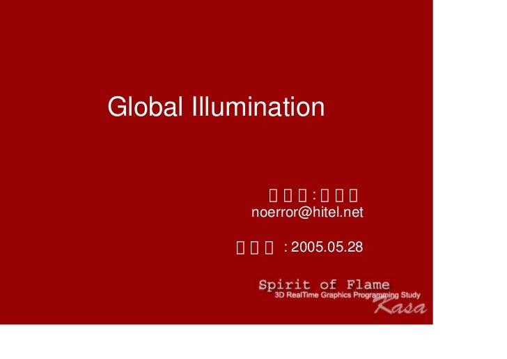 05_글로벌일루미네이션