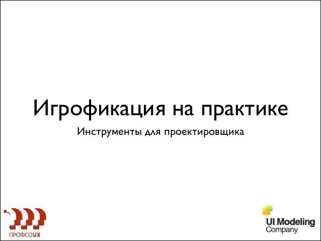 Иво Димитров - «Gamification in Action»