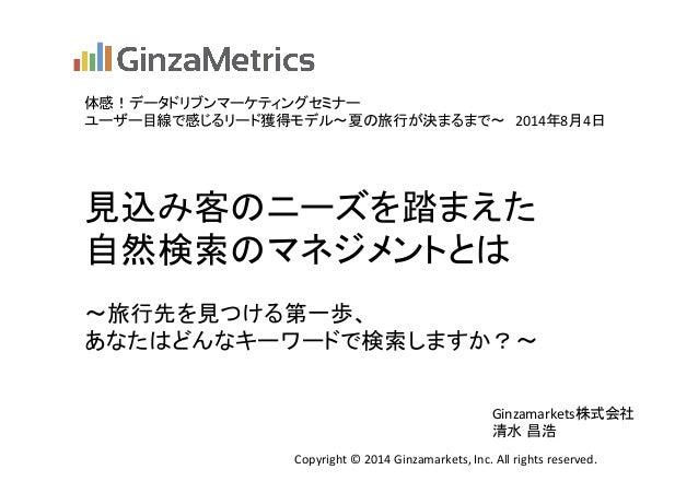 旅行業界データドリブンセミナー Ginzamarkets資料 20140804