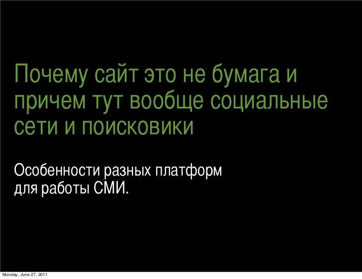 Алексей Иванов. Особенности разных платформ для работы СМИ