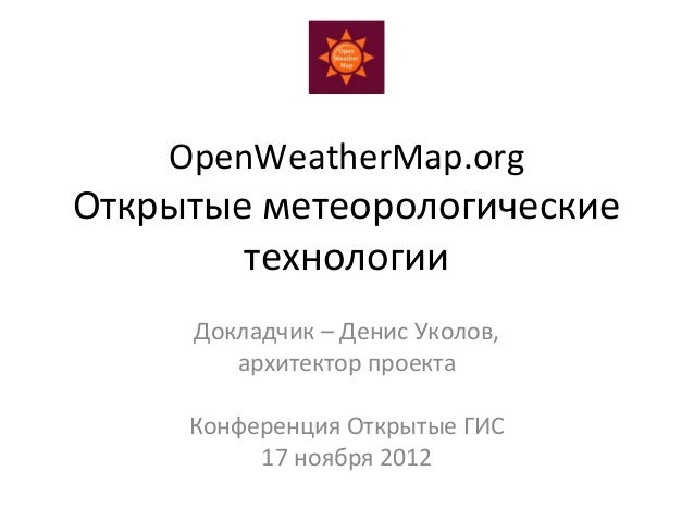 OpenWeatherMap at Gisconf 2012.11.17 (russian)