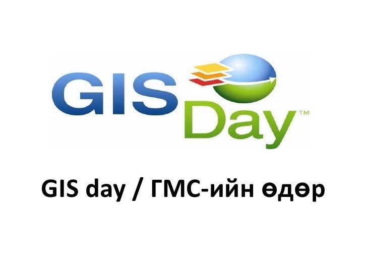 GIS day / ГМС-ийн өдөр