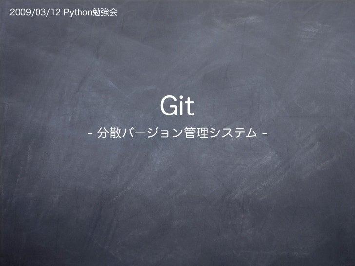 Git -分散バージョン管理システム-