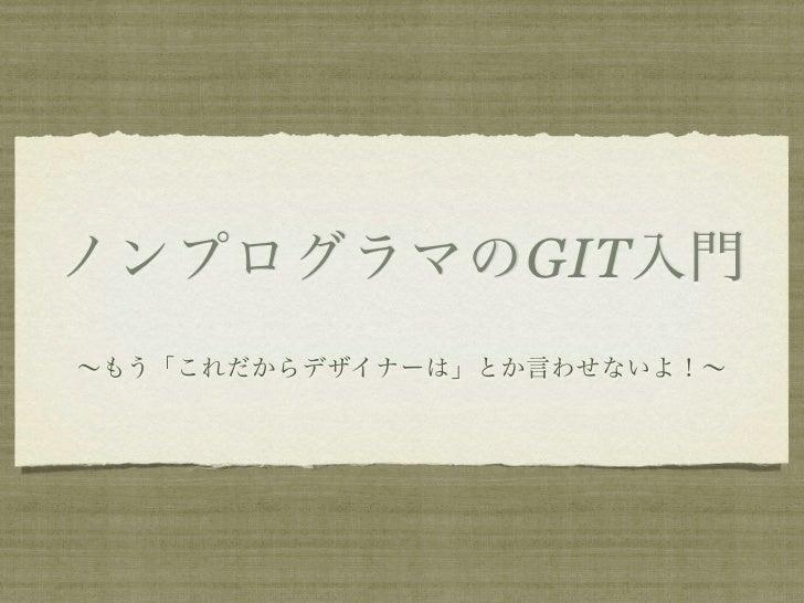 ノンプログラマのGit入門